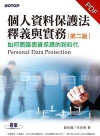 個人資料保護法釋義與實務:如何面臨個資保護的新時代