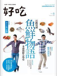 好吃 [第5期]:魚鮮物語 本港海鮮小學堂