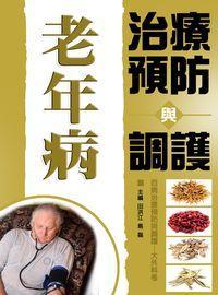 老年病治療預防與調護