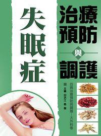 失眠症治療預防與調護