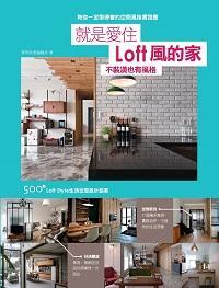 就是愛住LOFT風的家:不裝潢也有風格:500個loft style的生活空間設計提案