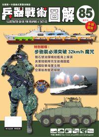 兵器戰術圖解 [第85期]:步砲裝必須突破32km/h魔咒