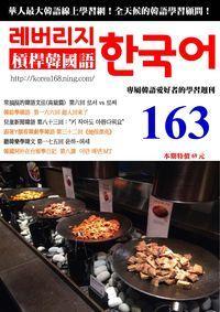 槓桿韓國語學習週刊 2016/02/10 [第163期] [有聲書]:常搞混的韓語文法(高級篇) 第六回 로서 vs 로써