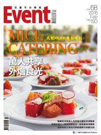 活動平台雜誌 [第68期]:MICE CATERING 萬人共享 外燴食光