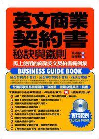 英文商業契約書秘訣與鐵則:馬上使用的商業英文契約書範例集
