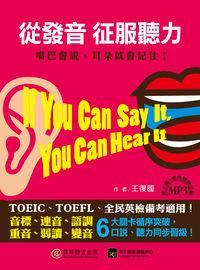 從發音征服聽力 [有聲書]:嘴巴會說, 耳朵就會記住!