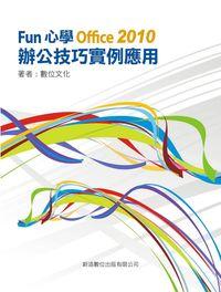 Fun心學Office 2010辦公技巧實例應用