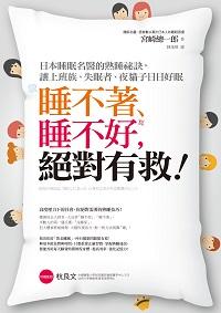 睡不著、睡不好,絕對有救!:日本睡眠名醫的熟睡祕訣,讓上班族、失眠者、夜貓子日日好眠