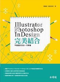 Illustrator+Photoshop+InDesign完美結合:平面設計技法一次學會