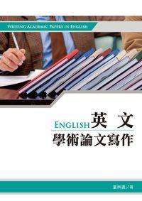 英文學術論文寫作