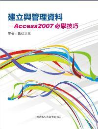 建立與管理資料:Access2007必學技巧