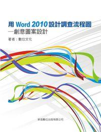 用Word 2010設計調查流程圖:創意圖案設計