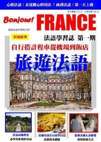 Bonjour! France 法語學習誌 [第1期] [有聲書]:旅遊法語
