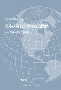 國外政黨與公民社會的關係:以歐美和東亞為例