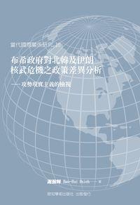 布希政府對北韓及伊朗核武危機之政策差異分析:攻勢現實主義的檢視