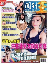 周刊王 2016/02/24 [第98期]:洪慈庸男友銅臭可悲