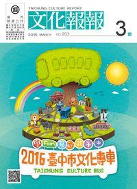 文化報報 [第203期] [2016年03月]:樂Fun藝彩遊臺中2016臺中市文化專車