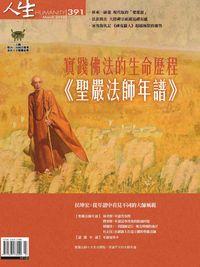 人生 [第391期]:實踐佛法的生命歷程 聖嚴法師年譜