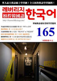 槓桿韓國語學習週刊 2016/02/24 [第165期] [有聲書]:常搞混的韓語文法(高級篇) 第八回:마저 vs 조차