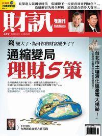 財訊雙週刊 [第497期]:通縮變局 理財5策