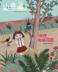 小典藏ArtcoKids [第139期]:好想有個花園
