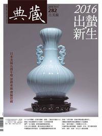 典藏古美術 [第282期]:出蟄.新生