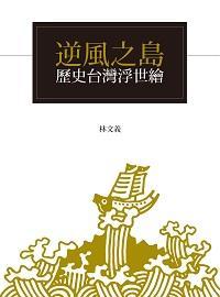 逆風之島:歷史台灣浮世繪