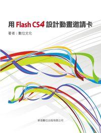 用Flash CS4設計動畫邀請卡