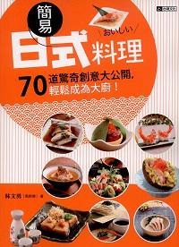 簡易日式料理:70道驚奇創意大公開,輕鬆成為大廚!