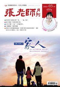 張老師月刊 [第459期]:家人