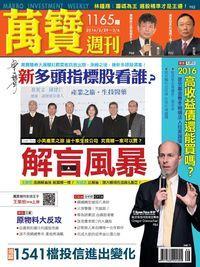 萬寶週刊 2016/02/29 [第1165期]:解盲風暴