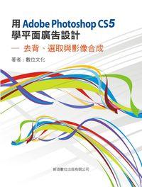 用Adobe Photoshop CS5學平面廣告設計:去背、選取與影像合成