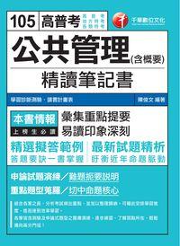 公共管理(含概要)精讀筆記書