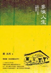 多味人生:記我六十年的中國風雨