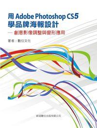 用Adobe Photoshop CS5學品牌海報設計:創意影像調整與變形應用