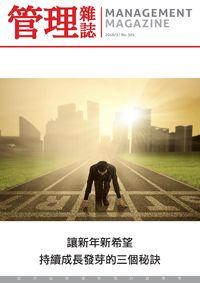 管理雜誌 [第501期]:讓新年新希望持續成長發芽的三個秘訣