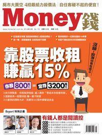 Money錢 [第102期]:靠股票收租賺贏15%