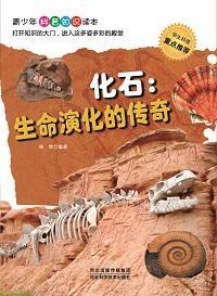 化石:生命演化的傳奇