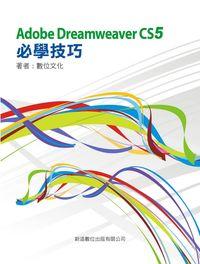 Adobe Dreamweaver CS5必學技巧