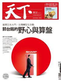 天下雜誌 2016/03/02 [第592期]:郭台銘的野心與算盤