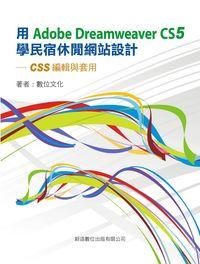 用Adobe Dreamweaver CS5學民宿休閒網站設計:CSS編輯與套用