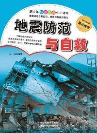 地震防範與自救