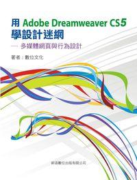 用Adobe Dreamweaver CS5學設計迷網:多媒體網頁與行為設計