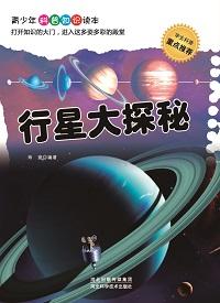 行星大探秘