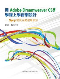 用Adobe Dreamweaver CS5學線上學習網設計:Spry網頁互動選單設計