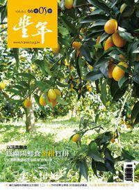 豐年 105/03/01 [第66卷05期]:為蘭陽鮮食金柑打拼