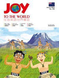 Joy to the World佳音英語世界雜誌 [第195期] [有聲書]:紐西蘭