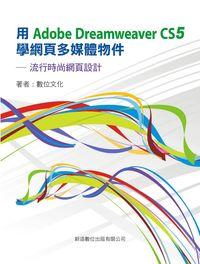 用Adobe Dreamweaver CS5學網頁多媒體物件:流行時尚網頁設計