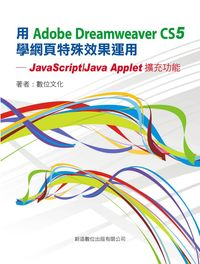 用Adobe Dreamweaver CS5學網頁特殊效果運用:JavaScript/Java Applet擴充功能