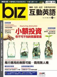 biz互動英語 [第147期] [有聲書]:小額投資 你不可不知道的致富管道